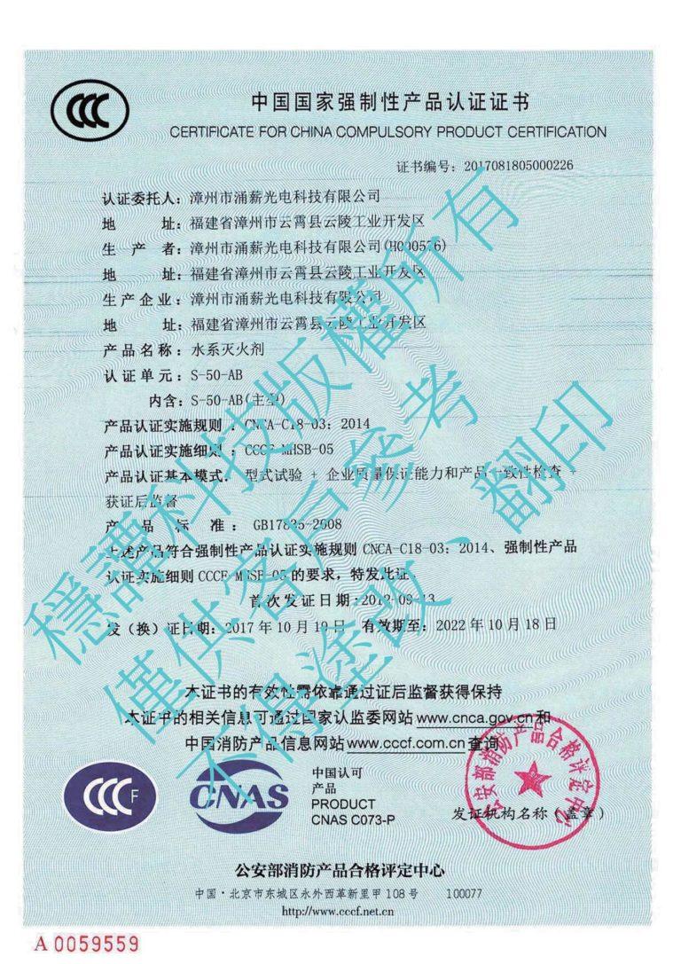 中國消防3C證書