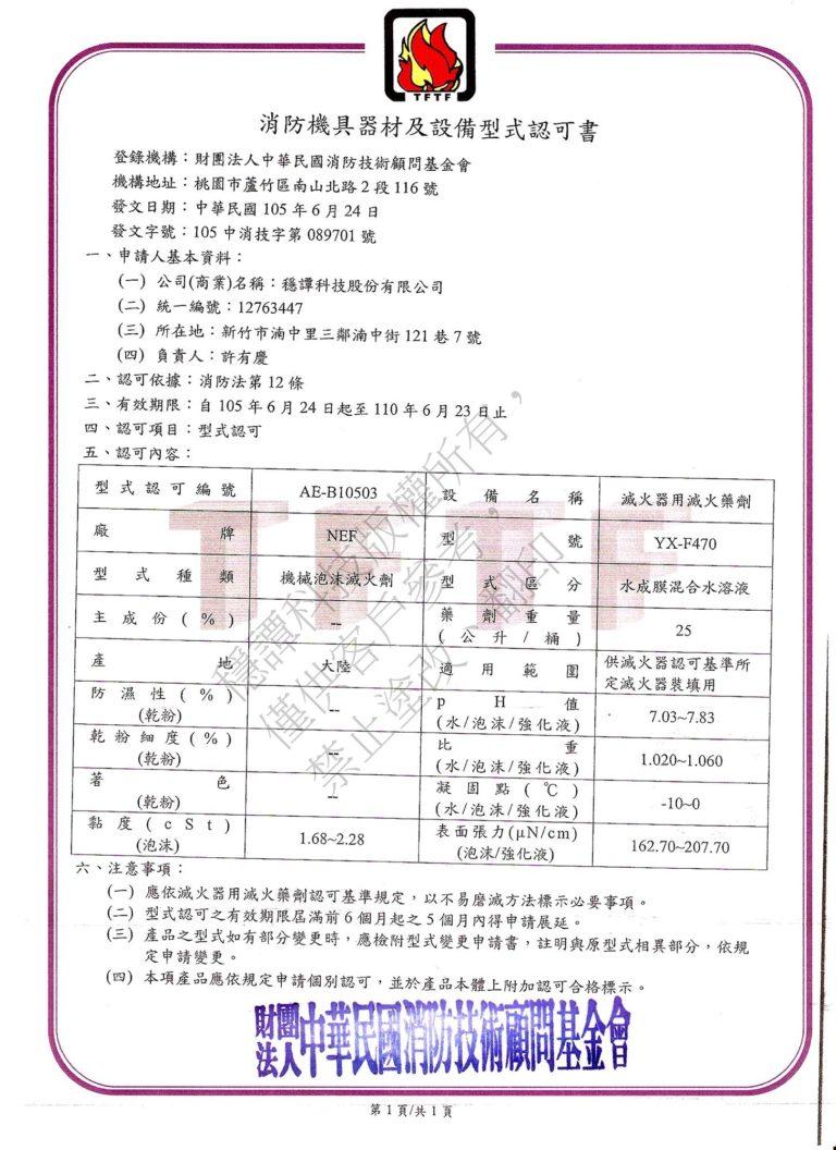 中華民國消防技術顧問基金會