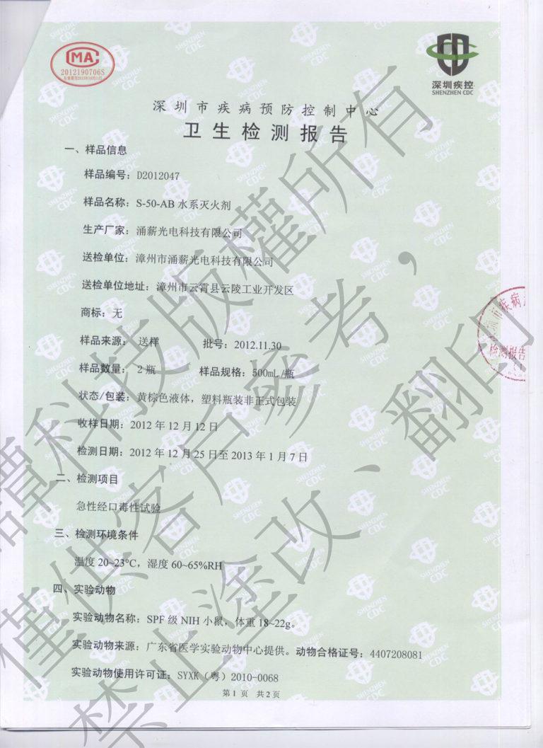 深圳市疾病預防控制中心