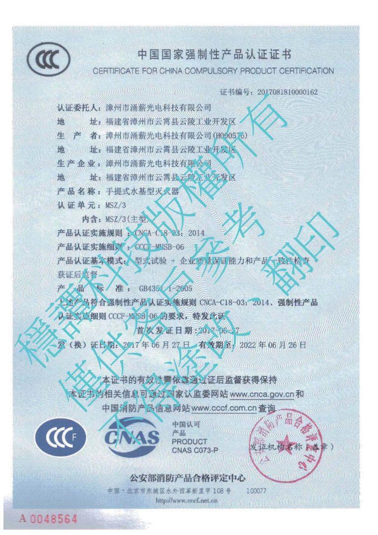 中國消防3C證書-3L