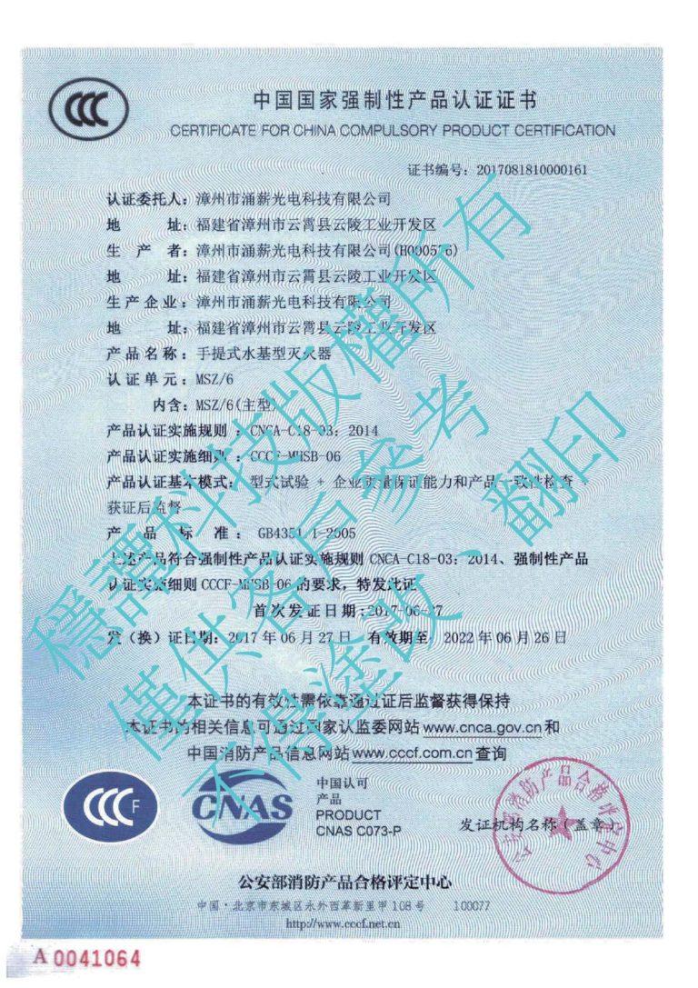 中國消防3C證書-6L