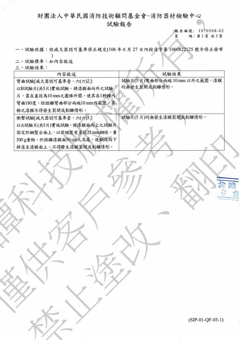 中華民國消防技術顧問基金會-消防器材檢驗中心