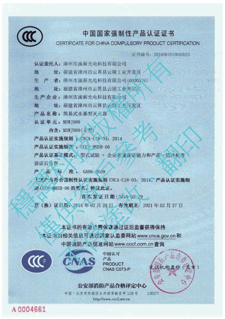 中國消防3C證書-980型