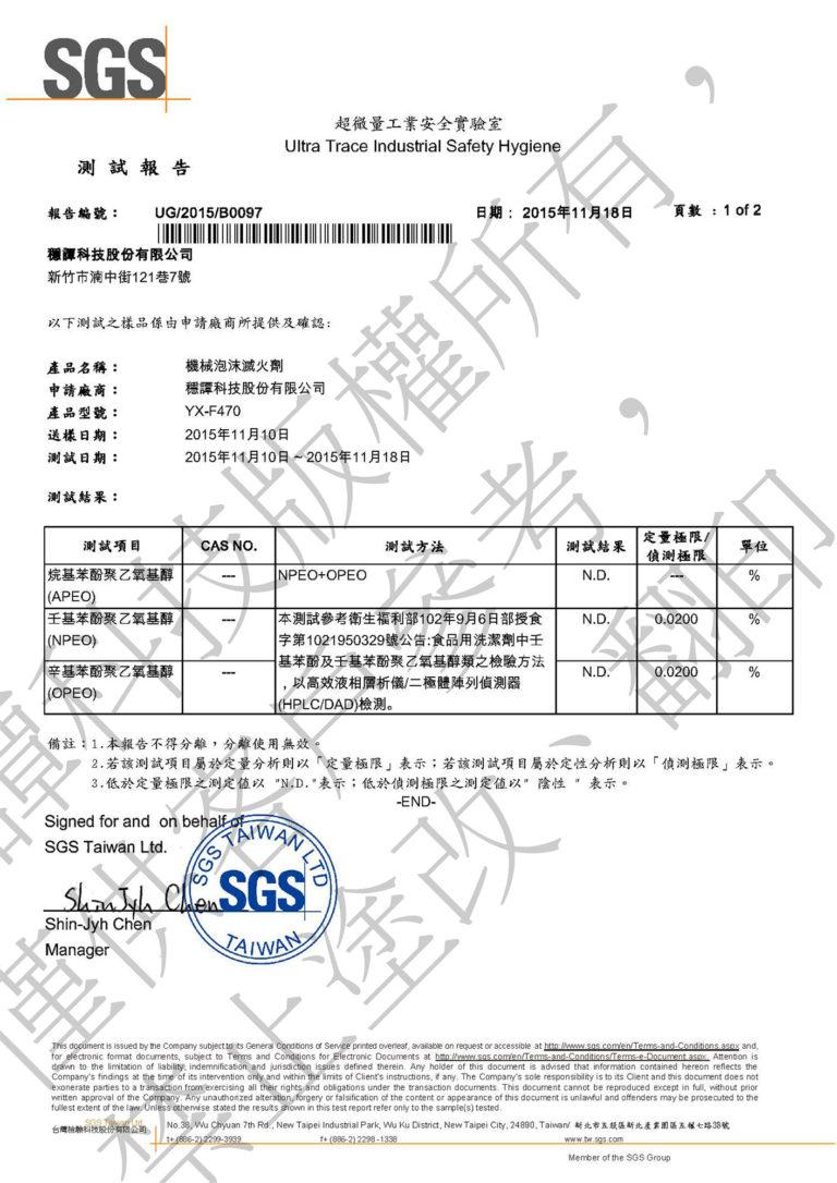 Taiwan SGS
