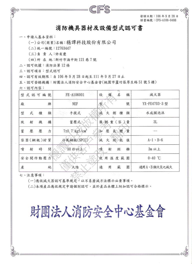 Taiwan Fire Safety Center