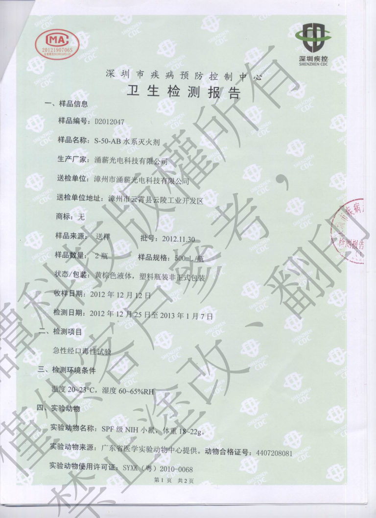 Shenzhen CDC Rat LD50 acute oral toxicity